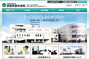 雄心会 函館新都市病院