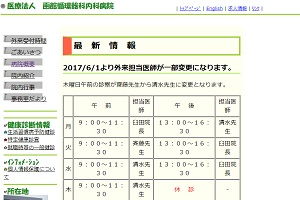 函館循環器科内科病院