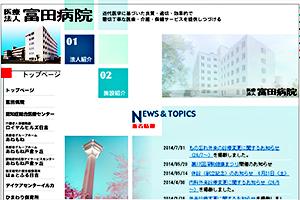 富田 病院 函館