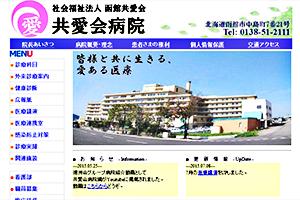 函館共愛会 共愛会病院