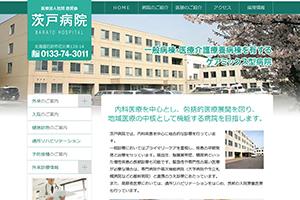 恵愛会 茨戸病院