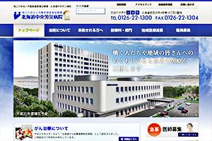 労働者健康安全機構 北海道中央労災病院