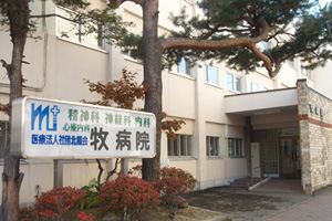 北陽会 牧病院