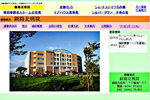 豊慈会 釧路北病院