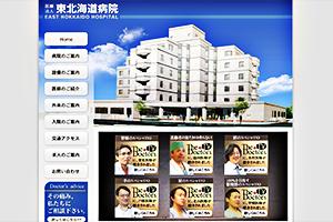 東北海道病院
