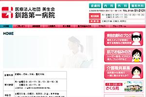 美生会 釧路第一病院