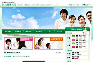 藤花会 釧路谷藤病院
