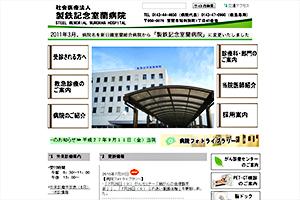 製鉄記念室蘭病院