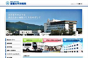 室蘭太平洋病院