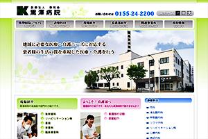 啓和会 黒澤病院