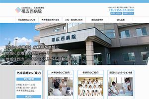 北海道医療団 帯広西病院