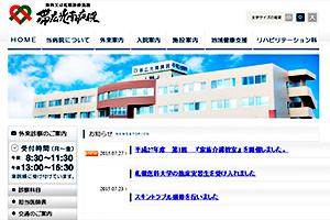 真宗協会 帯広光南病院