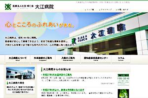博仁会 大江病院