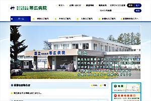 国立病院機構 帯広病院