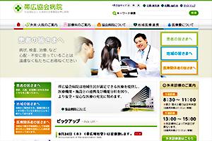 北海道社会事業協会 帯広病院