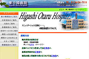 勉仁会 東小樽病院