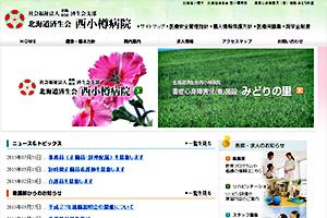 北海道済生会 西小樽病院