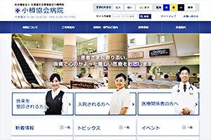 北海道社会事業協会 小樽病院