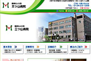 三ツ山病院