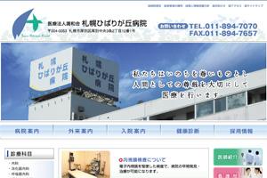 潤和会 札幌ひばりが丘病院
