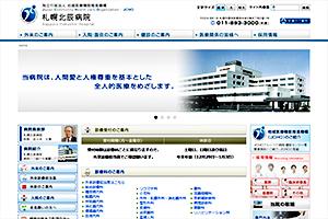 地域医療機能推進機構札幌北辰病院