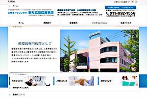 サンプラザ 新札幌循環器病院