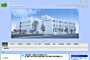 新札幌整形外科病院