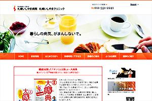 藻友会 札幌いしやま病院