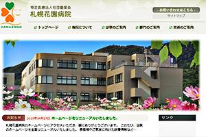 慶愛会 札幌花園病院