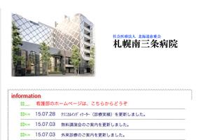 札幌南三条病院