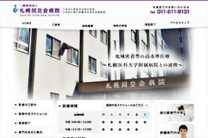 札幌同交会病院