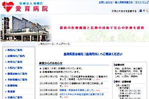 菊郷会 愛育病院
