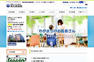 清和会 南札幌病院