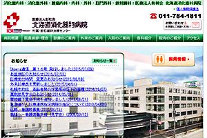 彰和会 北海道消化器科病院