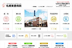 育愛会 札幌東豊病院
