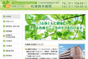研成会 札幌鈴木病院