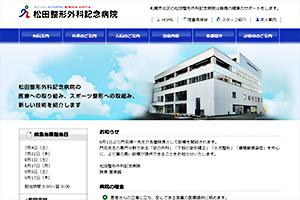 松田整形外科記念病院
