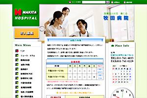 憲仁会 牧田病院
