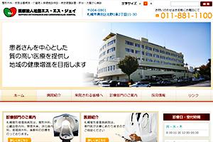 エス・エス・ジェイ 札幌整形循環器病院