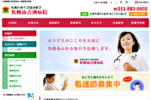 札幌医療生活協同組合 札幌南青洲病院