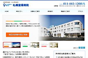 蘭友会 札幌里塚病院