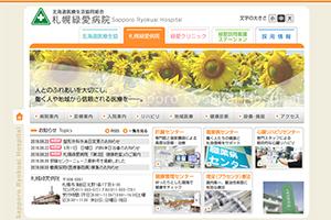 北海道医療生活協同組合 札幌緑愛病院