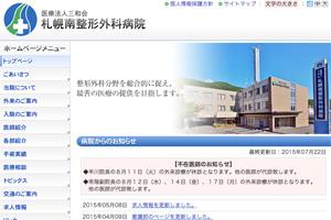 三和会 札幌南整形外科病院