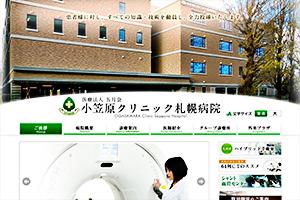 医療法人大地小笠原記念札幌病院