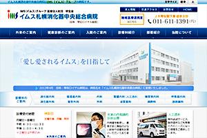 明生会 イムス札幌消化器中央総合病院