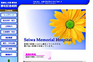 静和会 静和記念病院