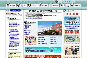 耕仁会 札幌太田病院