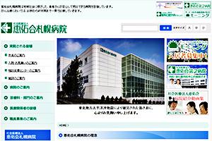 恵佑会 札幌病院
