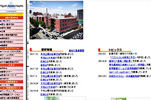 東札幌病院