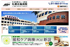 北楡会 札幌北楡病院